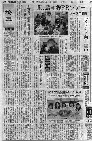 読売新聞6/16 醤油酵母パン