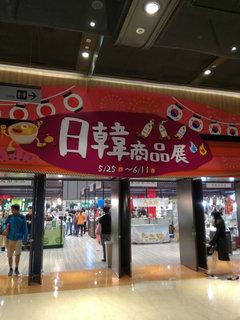 台湾での催事