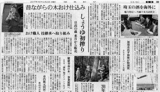 読売新聞 2/23