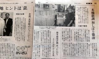 読売新聞 6/12