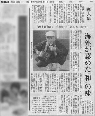 読売新聞 5/11