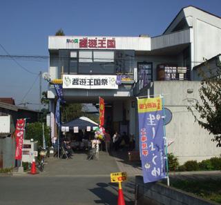 oukokusai20101106.jpg